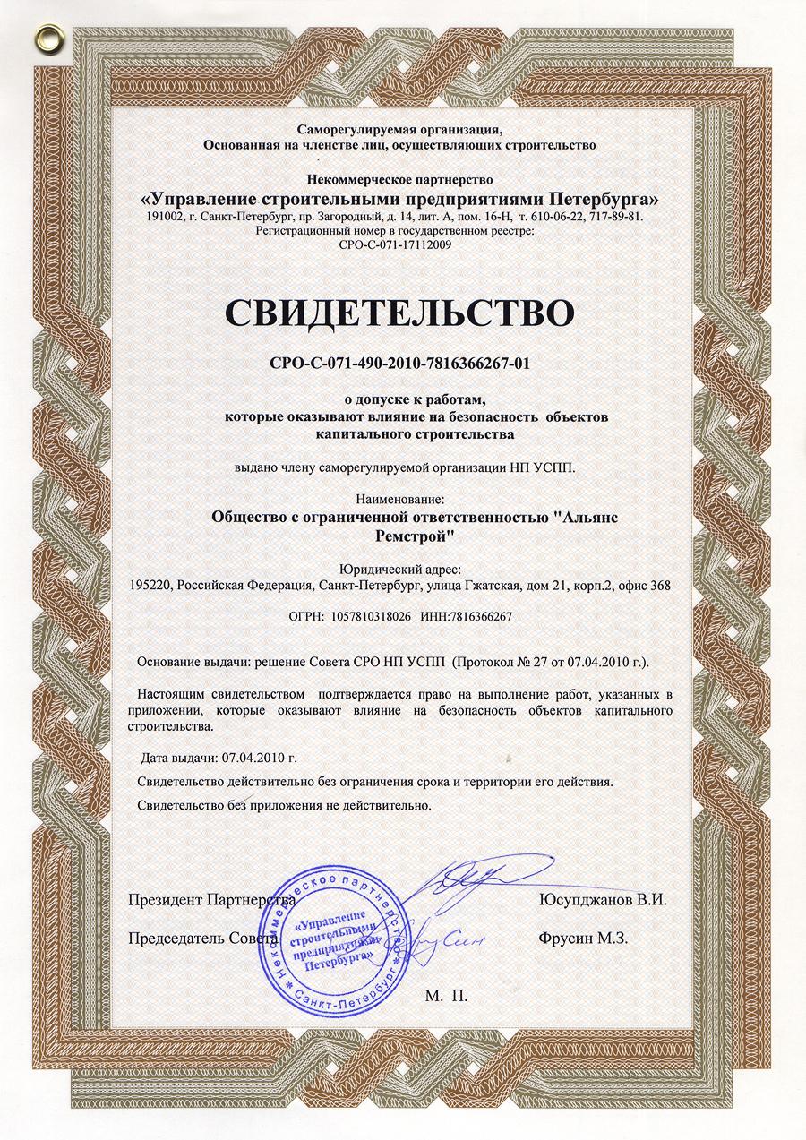 Сертификат о членстве в НП «Управление строительными предприятиями Петербурга»